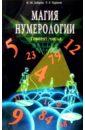 Магия нумерологии (Говорят числа)