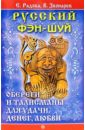 Русский фэн-шуй. Обереги, талисманы для удачи, денег, любви