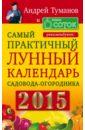 Самый практичный лунный календарь садовода-огородника 2015