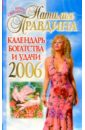 Календарь богатства и удачи 2006