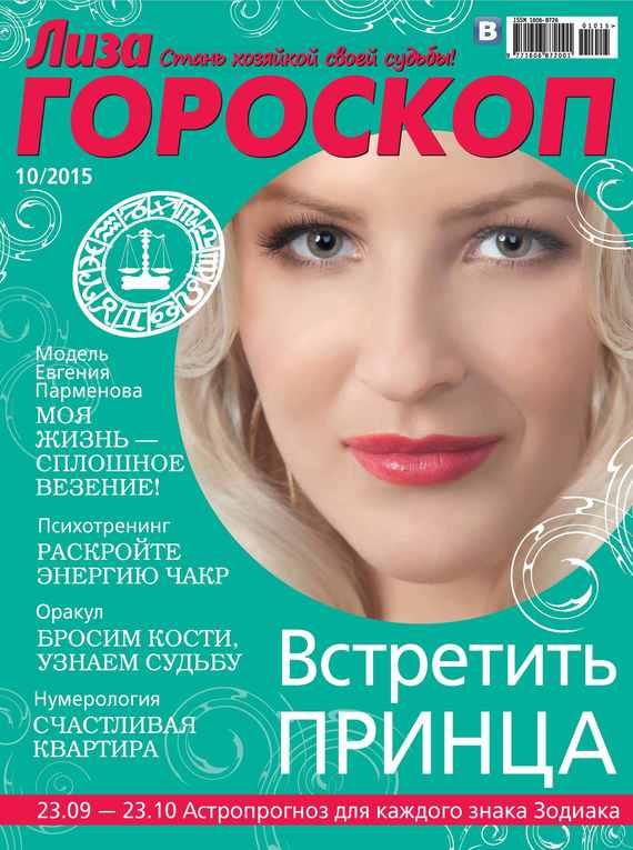 Журнал «Лиза. Гороскоп» №10/2015