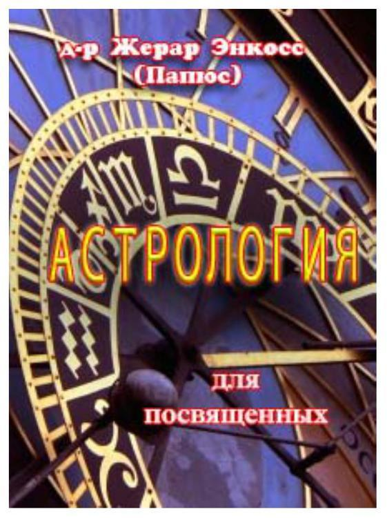 Астрология для посвященных