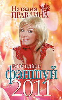 Календарь фэншуй 2011
