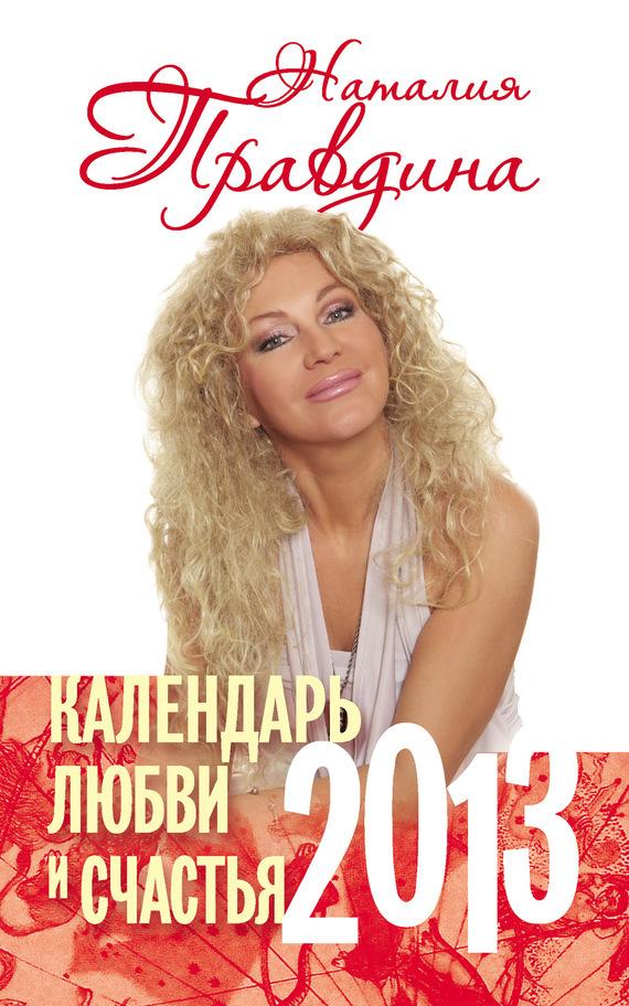 Календарь любви и счастья. 2013