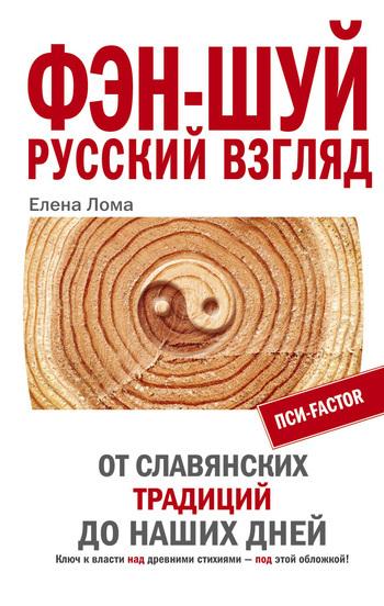 Фэн-шуй. Русский взгляд. От славянских традиций до наших дней