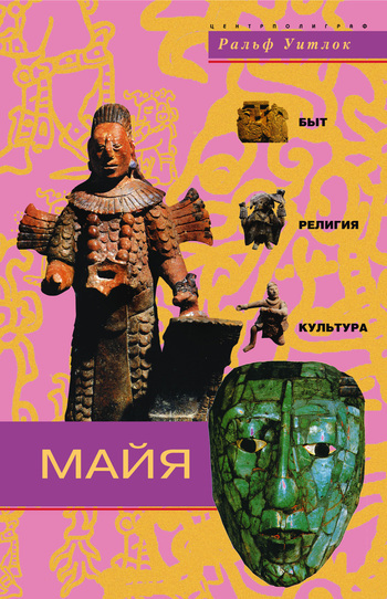 Майя. Быт, религия, культура
