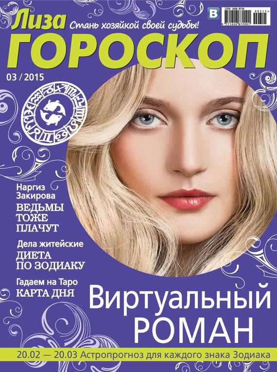 Журнал «Лиза. Гороскоп» №03/2015