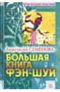 Большая книга фэн-шуй