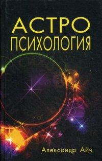 Астропсихология