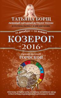 Козерог. Самый полный гороскоп на 2016 год