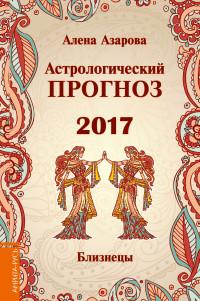 Астрологический прогноз 2017. Близнецы