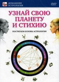 DVD. Узнай свою планету и стихию. Постигаем основы астрологии