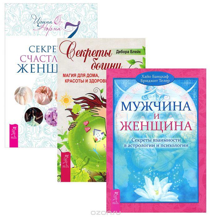 7 секретов счастливой женщины. Секреты богини. Мужчина и Женщина (комплект из 3 книг)