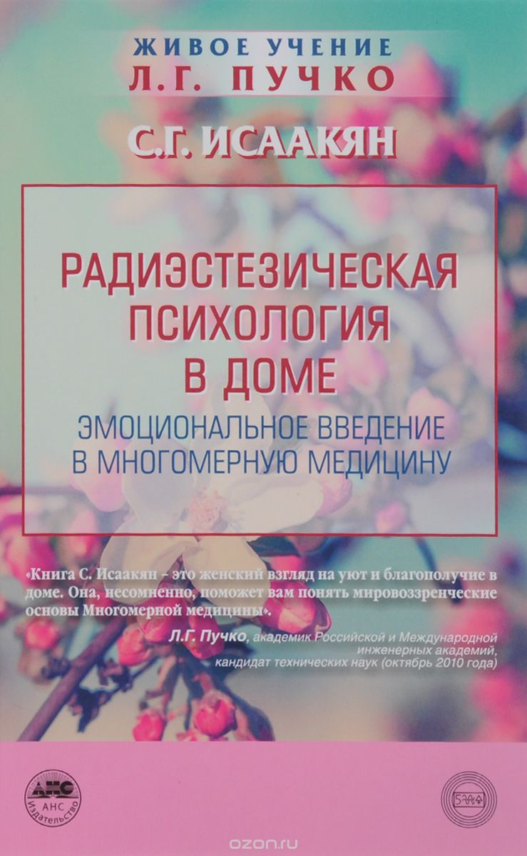 Радиэстезическая психология в доме. Эмоциональное введение в многомерную медицину
