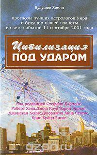 Цивилизация под ударом. 11 сентября 2001 г. Астрологические перспективы развития