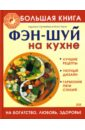 Большая книга фэн-шуй на кухне. На богатство, любовь, здоровье