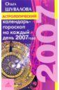 Астрологический календарь-гороскоп на каждый день 2007 года