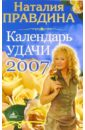 Календарь удачи на 2007 год