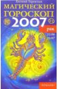 Рак: Магический гороскоп на 2007 год