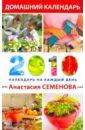 Домашний календарь на каждый день 2010 года
