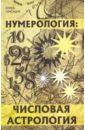 Нумерология: числовая астрология