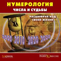 CD-ROM. Нумерология. Числа и судьбы