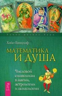 Математика и Душа. Числовой символизм в магии, астрологии и психологии